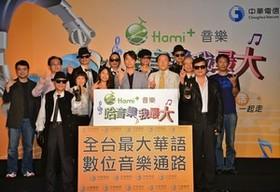 中華電信【Hami+音樂】打造全台最大華語線上數位音樂服務通路