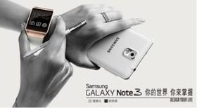 「筆」較厲害!「錶」現卓越! Samsung GALAXY Note 3部落客體驗會花絮