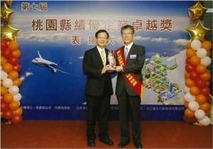 台灣富士全錄榮獲第七屆桃園縣績優企業卓越獎