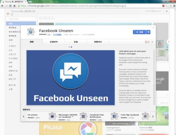 Facebook 聊天視窗太單調?安裝外掛程式一樣可以換主題