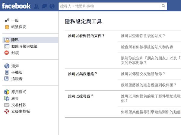 為什麼 Facebook 要有隱私?