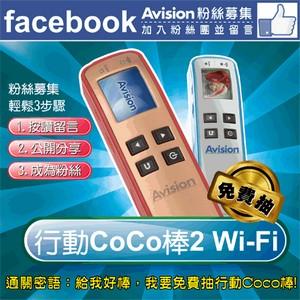 10/30前按讚 Avision行動Coco棒2 Wi-Fi免費抽