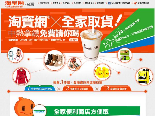 淘寶網進軍台灣再出招,推出全家便利商店取貨再送熱拿鐵