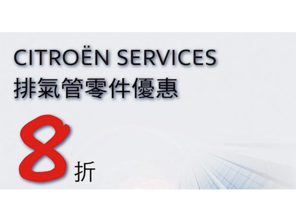 2013 CITROËN SERVICES 原廠零件優惠活動 年終精選特惠-避震器
