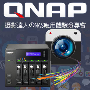 QNAP X 動感小帆 - 攝影達人的NAS應用體驗分享會