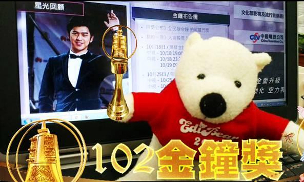 娛樂+網通=超有梗 EDIMAX支持2013金鐘獎,邀請全民敲金鐘!