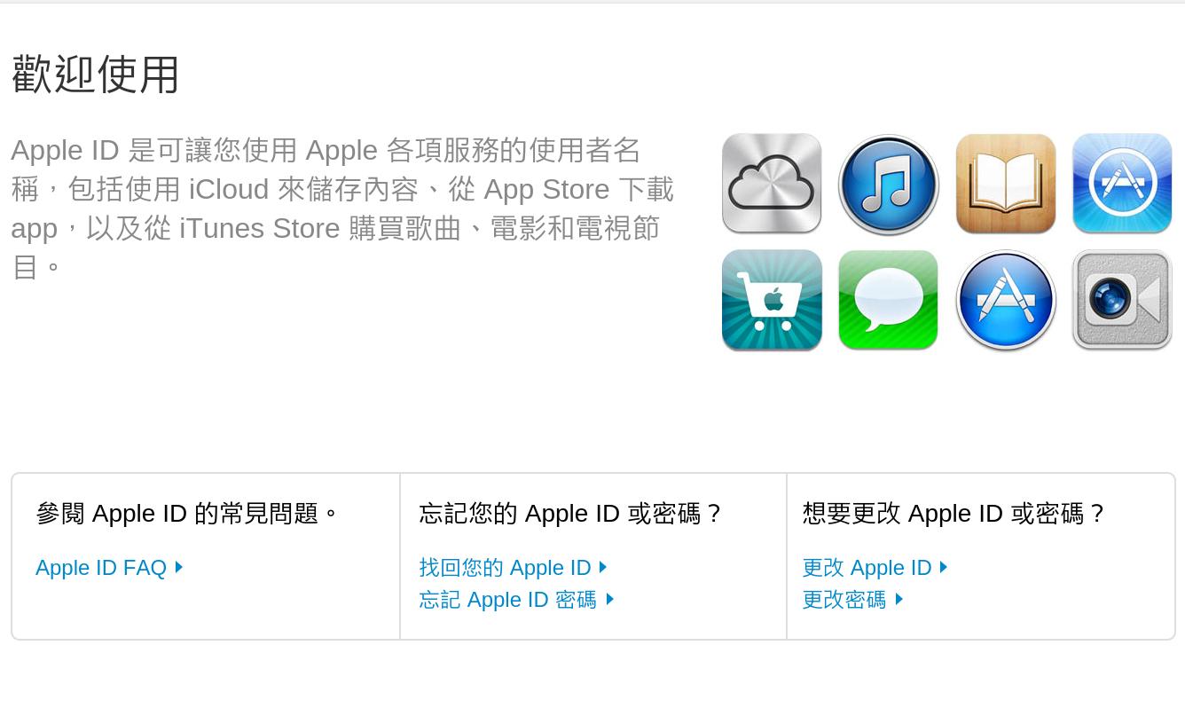 台灣地區許多 iOS 使用者 Apple ID 被盜遭篡改 Email