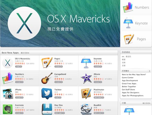 軟體免費時代,OS X 未來升級持續免費