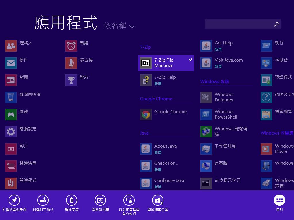 自訂 Windows 8 動態磚的圖示與名稱