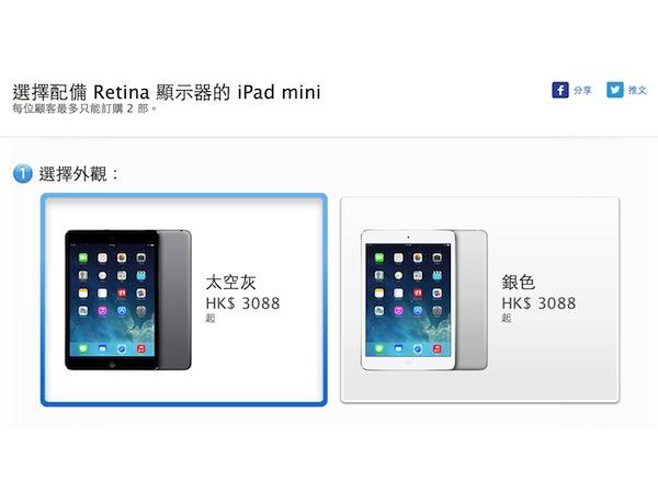 iPad mini Retina 正式開賣,台灣再等等