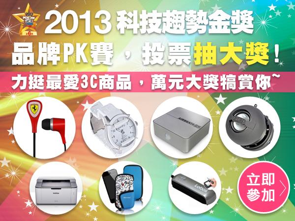 【抽獎公佈】2013科技金獎網路投票開跑!你最愛的科技產品不能輸,還有大獎送給你!