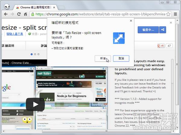 大螢幕專用!快速分割 Google Chrome 視窗的 Tab Resize