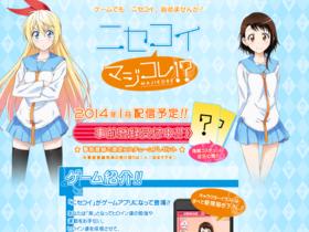 Konami 將為漫畫《偽戀》推出手機遊戲,明年一月發行