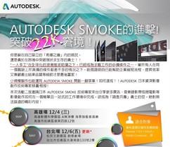 從創意到成品一氣呵成  AUTODESK SMOKE的進擊! 突破22K的窘境!
