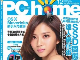 PC home 215期:12月1日出刊、百度雲進階技巧
