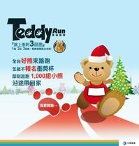 中華電信熊熊出沒請注意! 地表上最可愛「Teddy Run」網路開跑 上千隻泰迪熊大方抽