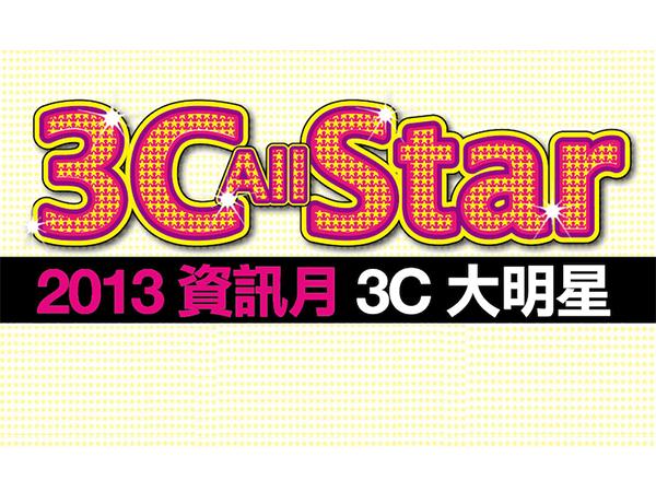 2013資訊月  3C All Star 明星產品大集合