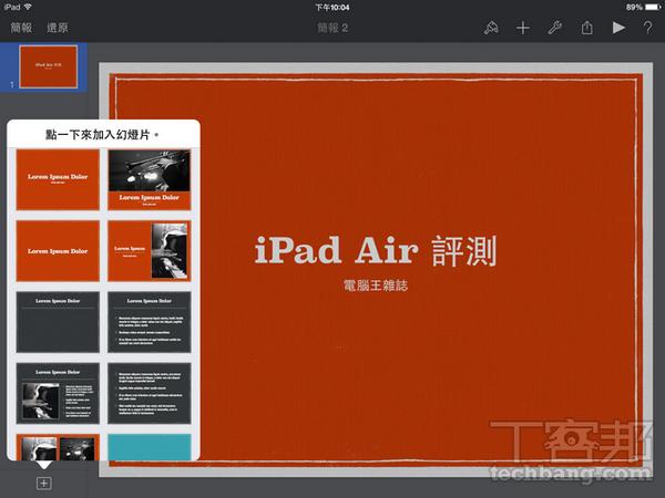 超進化 iPad Air 評測:極致輕、薄、巧,傳輸加倍跑