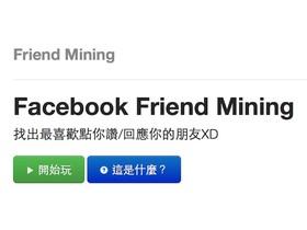 原來最在意我的是你,FriendMining 幫你找出真 Facebook 好友