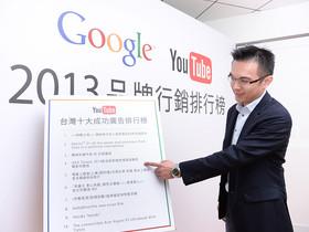 2013 Google 與 YouTube 品牌行銷排行榜,入口社群網站、LINE、食安問題廠商皆上榜