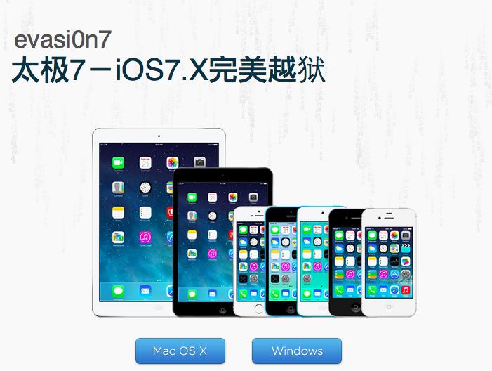 iOS 7 JB 越獄工具「太極7」到來,但可能出現白蘋果、中國版內建「太極助手」恐藏其他目的