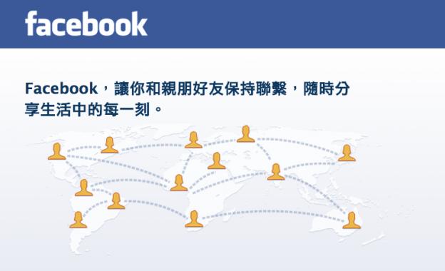 Facebook 再也不酷了,卻反而更賺錢? | T客邦