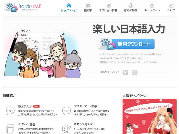 百度日文輸入法傳洩資,日本政府呼籲各機關停止使用