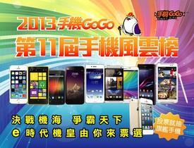 2013手機GOGO第十一屆手機風雲榜,戰況即時報導!