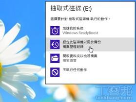 不用額外花錢,用 Windows 8 內建功能就能備份及還原指定檔案