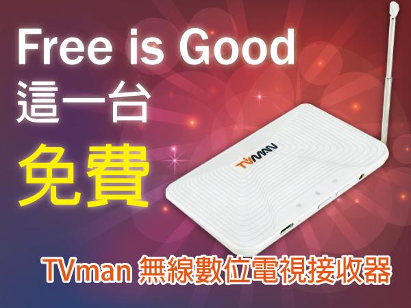 【得獎名單公佈】手機、平板變電視!TVman 無線數位電視接收器