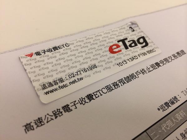 eTag 退租潮被控偽造文書,遠通表示賣車的人變多