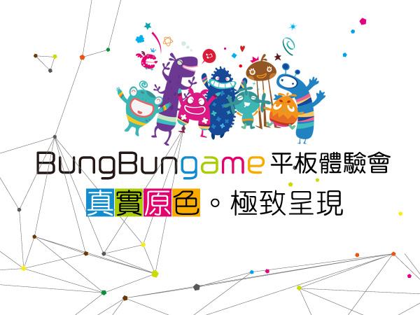 【得獎公布】王團花絮報導:BungBungame KALOS平板體驗會