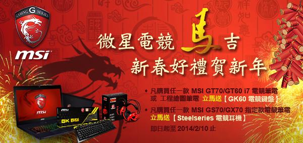 """最佳""""馬""""吉迎新年。微星電競筆電、工程繪圖筆電推出限時回饋"""
