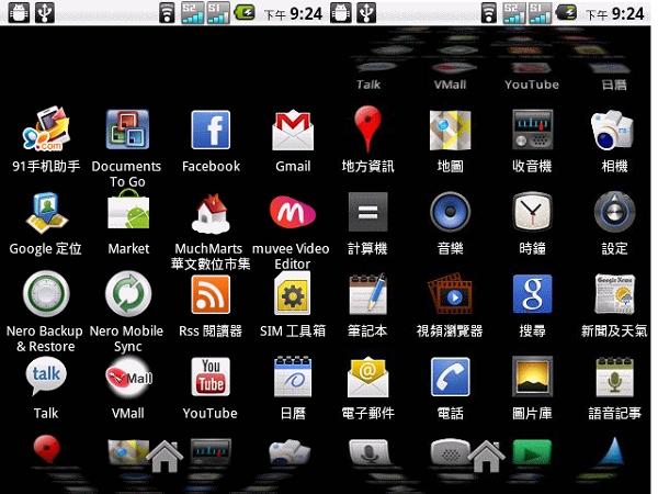 韓國政府對手機預裝軟體說「不」