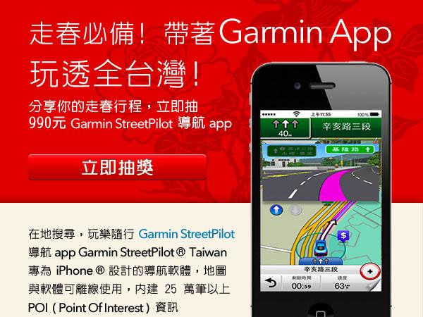 【得獎公佈】990 元 Garmin 導航 APP 免費拿,讓你玩透全台灣