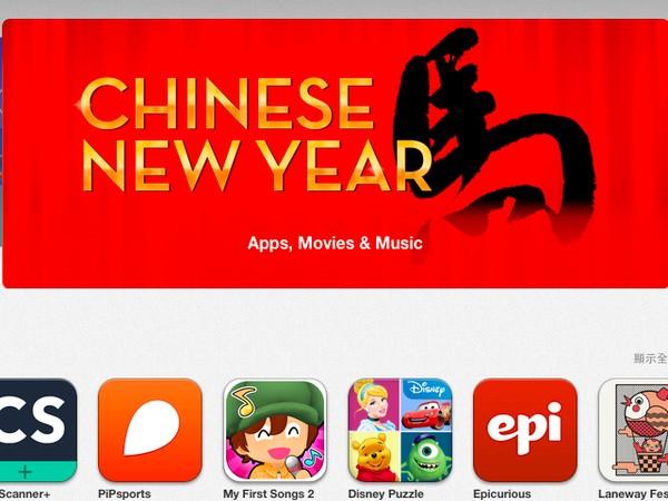 迎馬年!Apple 推出6款遊戲與音樂單曲免費下載