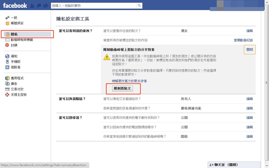 隱藏不想見人的臉書祕密貼文