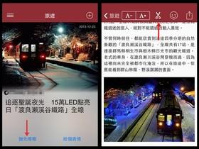 7Headlines app iOS 版評測:三機同步你的稍後閱讀