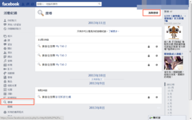 2步驟,清除臉書的搜尋記錄