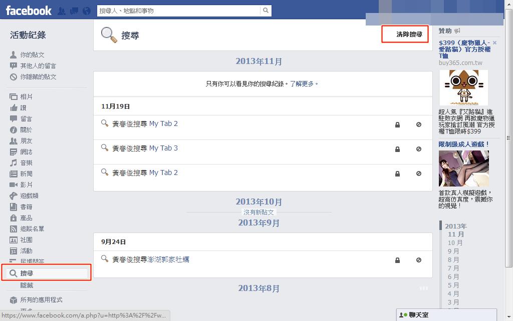 2步驟,清除臉書的搜尋記錄 | T客邦