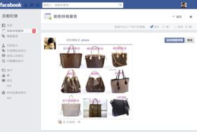 詐騙、病毒退散,一個步驟教你 Facebook 不被標記