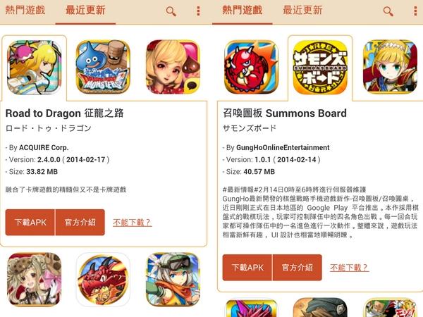 下載日本限定遊戲 App 超簡單