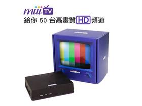 【活動開獎】miiiTV 高畫質HD雲端電視盒,打造你的新第四台