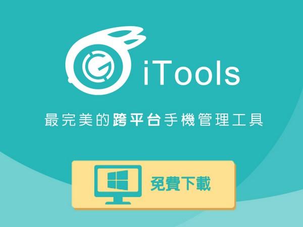 GASH PLUS推出免費手機助手iTools,市面唯一同時支援雙系統,手機間備份APP不再是夢魘!