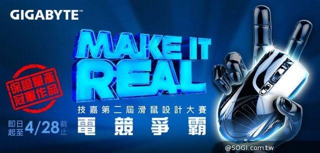 Make It Real!技嘉第二屆滑鼠設計大賽,隆重開跑
