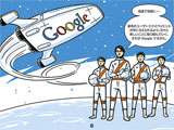 【2009 Good Job!】Google Japan也很在地化