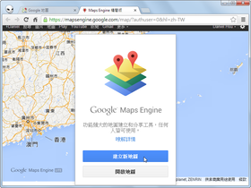 快速製作 Google 自訂地圖