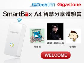 【得獎名單公布】4/26(六) Gigastone Smart Box A4 智慧分享體驗會