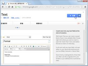 重複輸入相同內容很煩人?在Google瀏覽器中快速插入常用文字