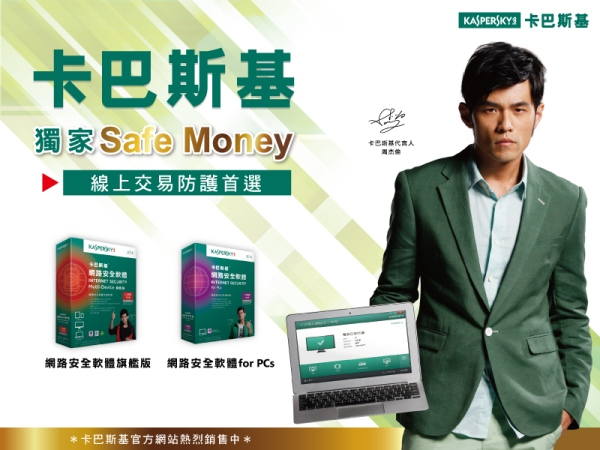 卡巴斯基「Safe Money」獨家技術讓您網路購物線上交易安全無虞!